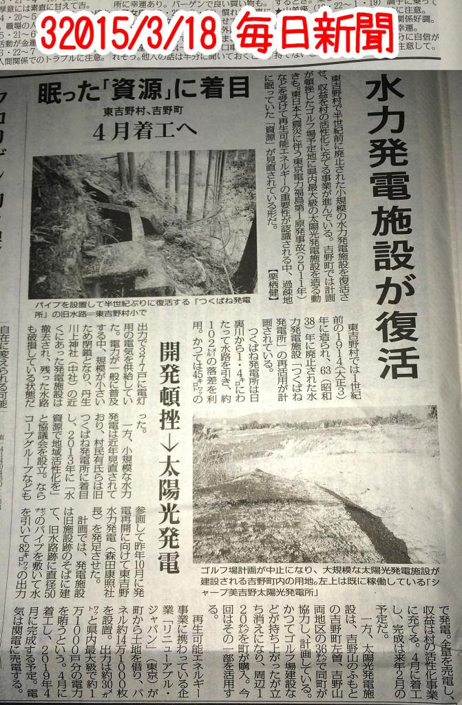 東吉野小水力発電毎日新聞に掲載