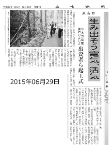 奈良新聞20150629