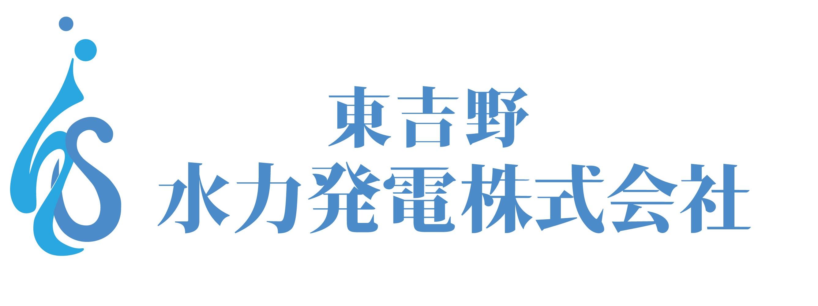 東吉野水力発電株式会社_ロゴ